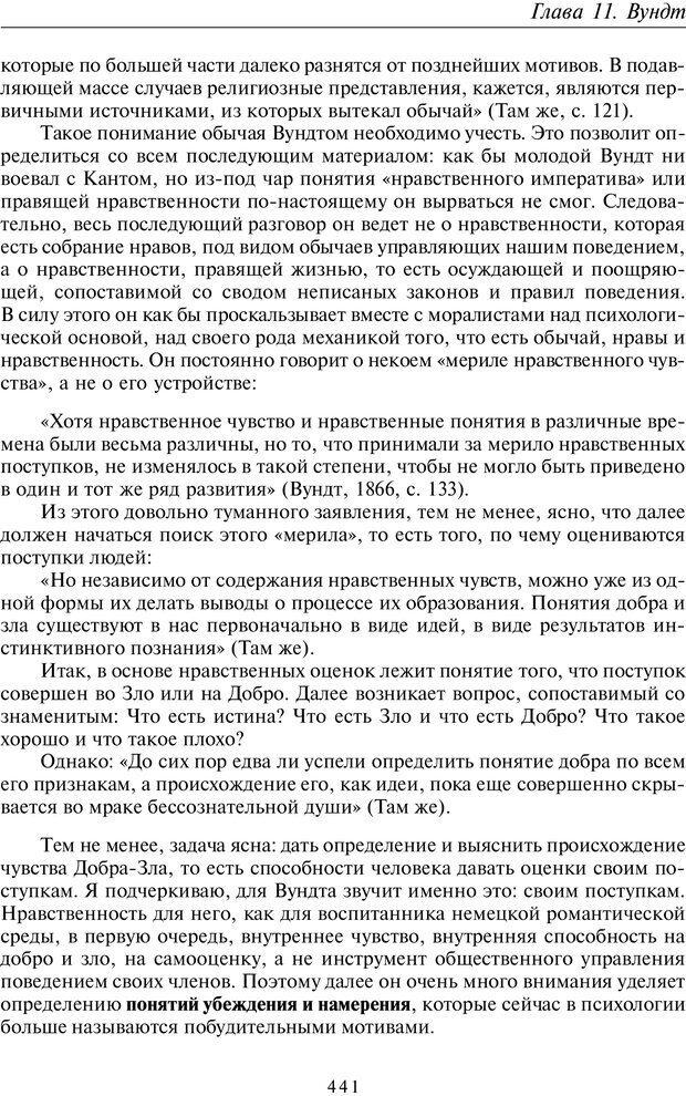 PDF. Введение в общую культурно-историческую психологию. Шевцов А. А. Страница 375. Читать онлайн