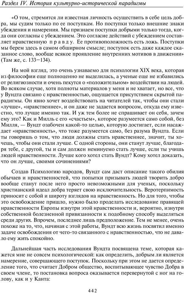 PDF. Введение в общую культурно-историческую психологию. Шевцов А. А. Страница 376. Читать онлайн
