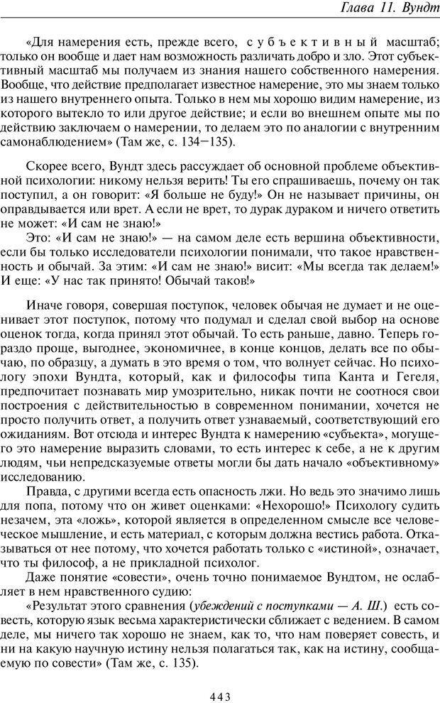 PDF. Введение в общую культурно-историческую психологию. Шевцов А. А. Страница 377. Читать онлайн