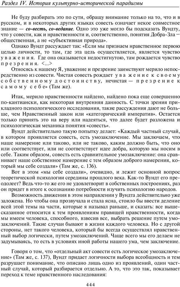 PDF. Введение в общую культурно-историческую психологию. Шевцов А. А. Страница 378. Читать онлайн