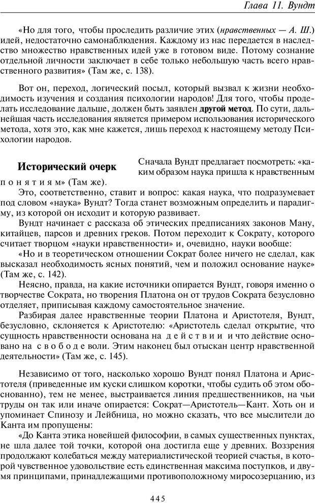 PDF. Введение в общую культурно-историческую психологию. Шевцов А. А. Страница 379. Читать онлайн