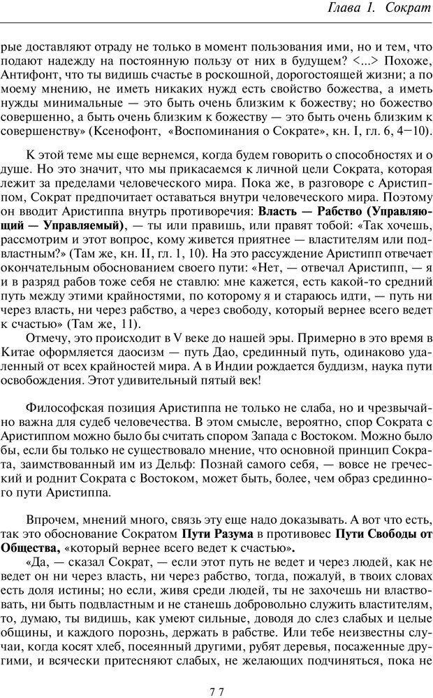PDF. Введение в общую культурно-историческую психологию. Шевцов А. А. Страница 38. Читать онлайн
