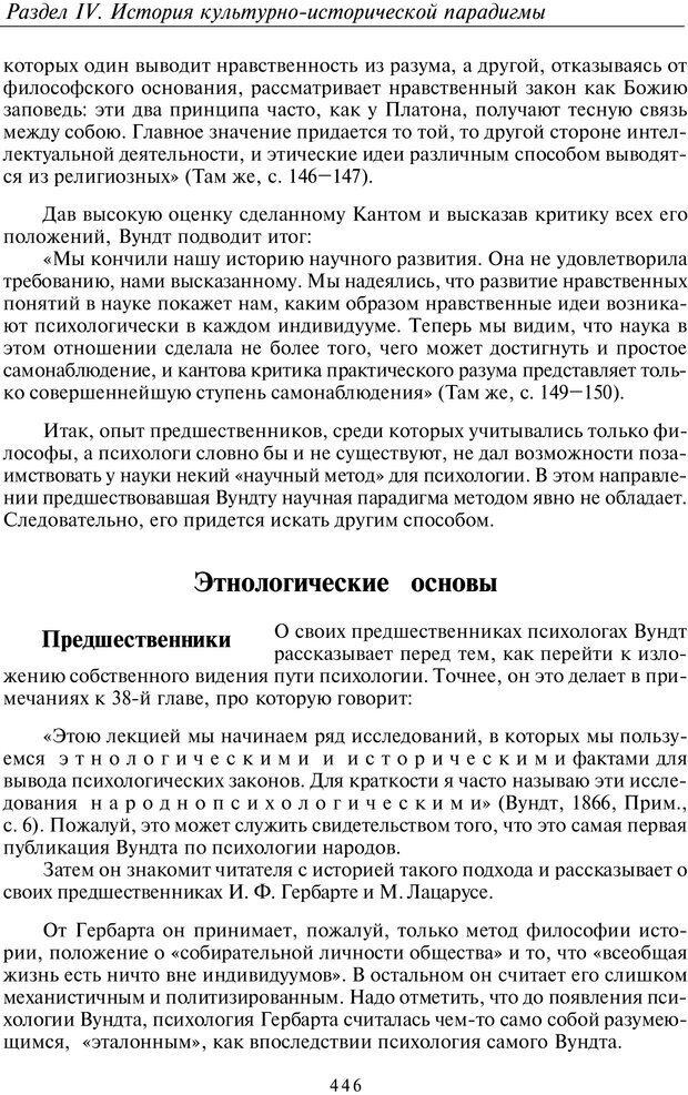 PDF. Введение в общую культурно-историческую психологию. Шевцов А. А. Страница 380. Читать онлайн