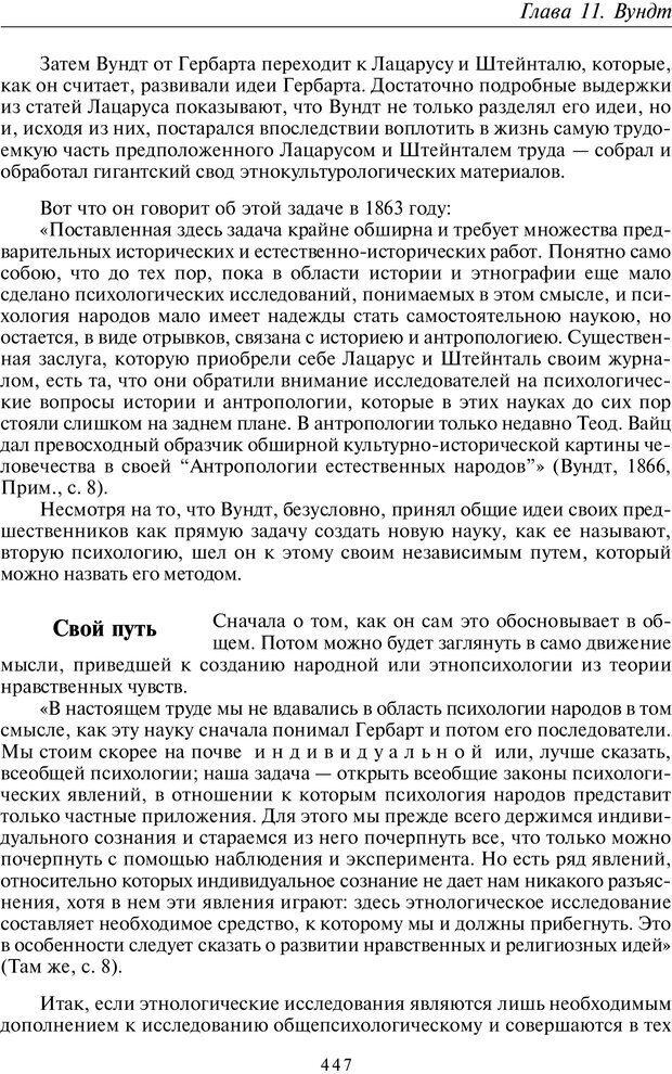 PDF. Введение в общую культурно-историческую психологию. Шевцов А. А. Страница 381. Читать онлайн
