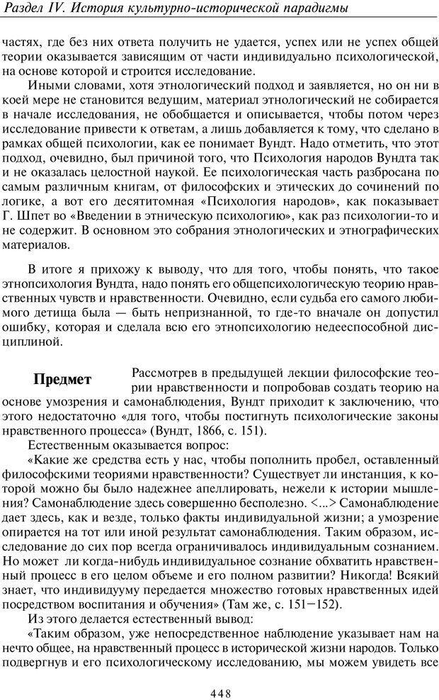 PDF. Введение в общую культурно-историческую психологию. Шевцов А. А. Страница 382. Читать онлайн