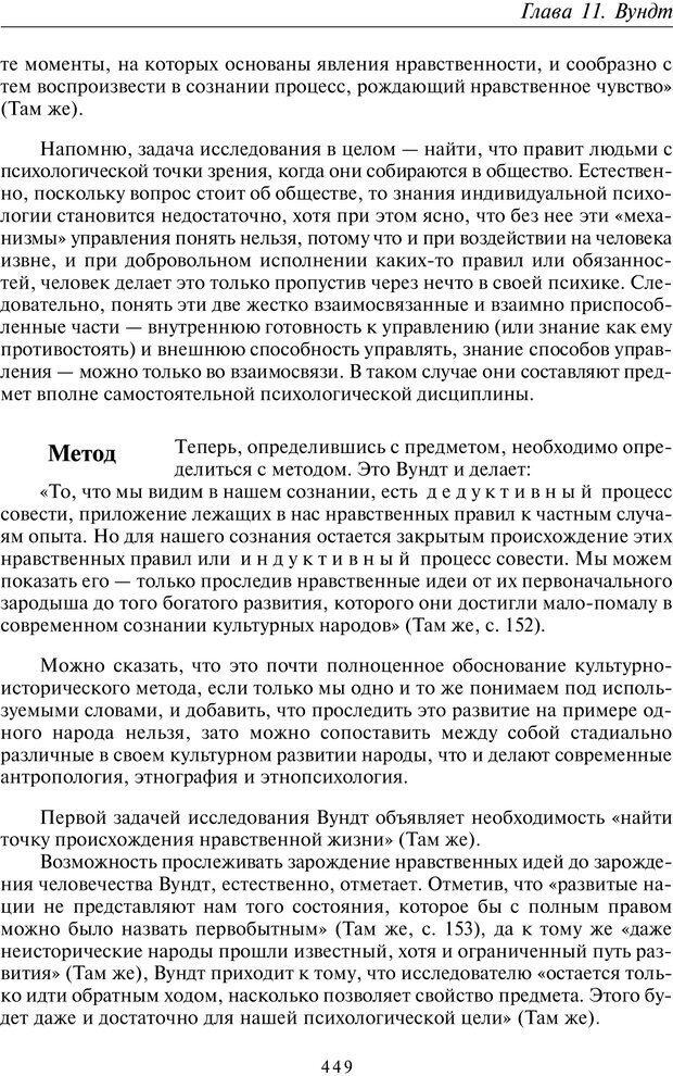 PDF. Введение в общую культурно-историческую психологию. Шевцов А. А. Страница 383. Читать онлайн
