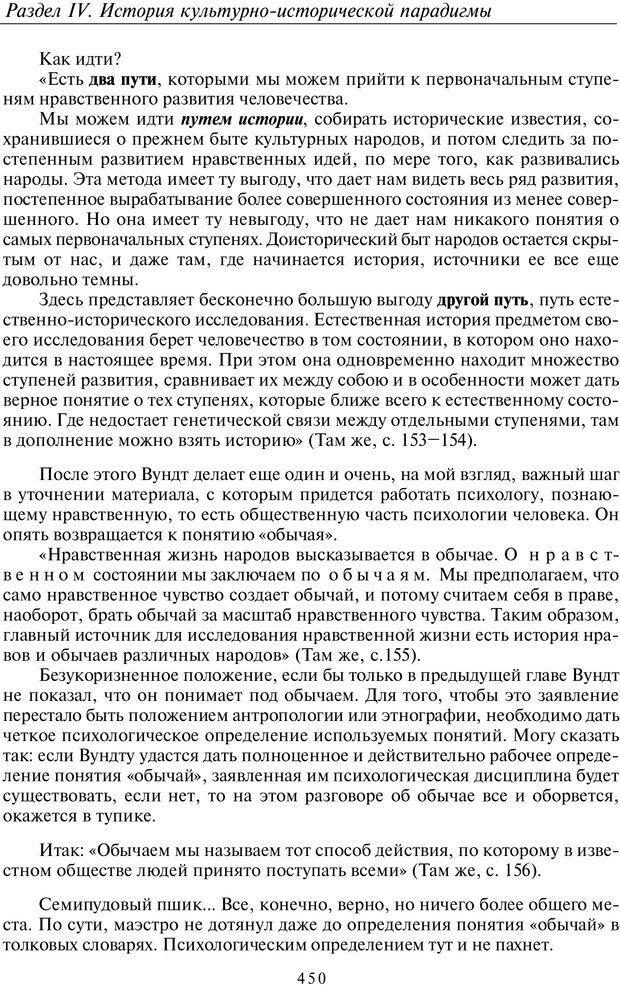 PDF. Введение в общую культурно-историческую психологию. Шевцов А. А. Страница 384. Читать онлайн