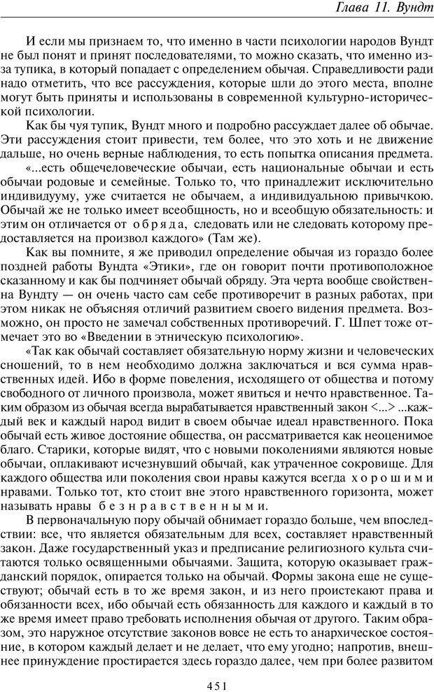 PDF. Введение в общую культурно-историческую психологию. Шевцов А. А. Страница 385. Читать онлайн