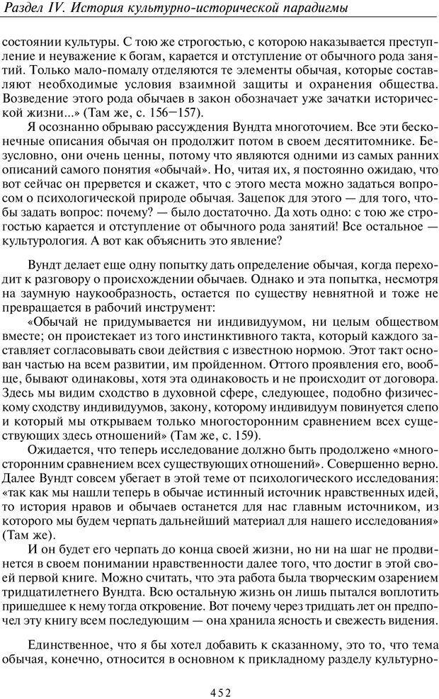 PDF. Введение в общую культурно-историческую психологию. Шевцов А. А. Страница 386. Читать онлайн