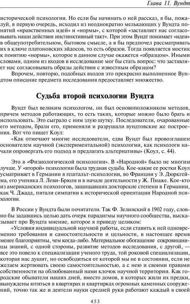 PDF. Введение в общую культурно-историческую психологию. Шевцов А. А. Страница 387. Читать онлайн