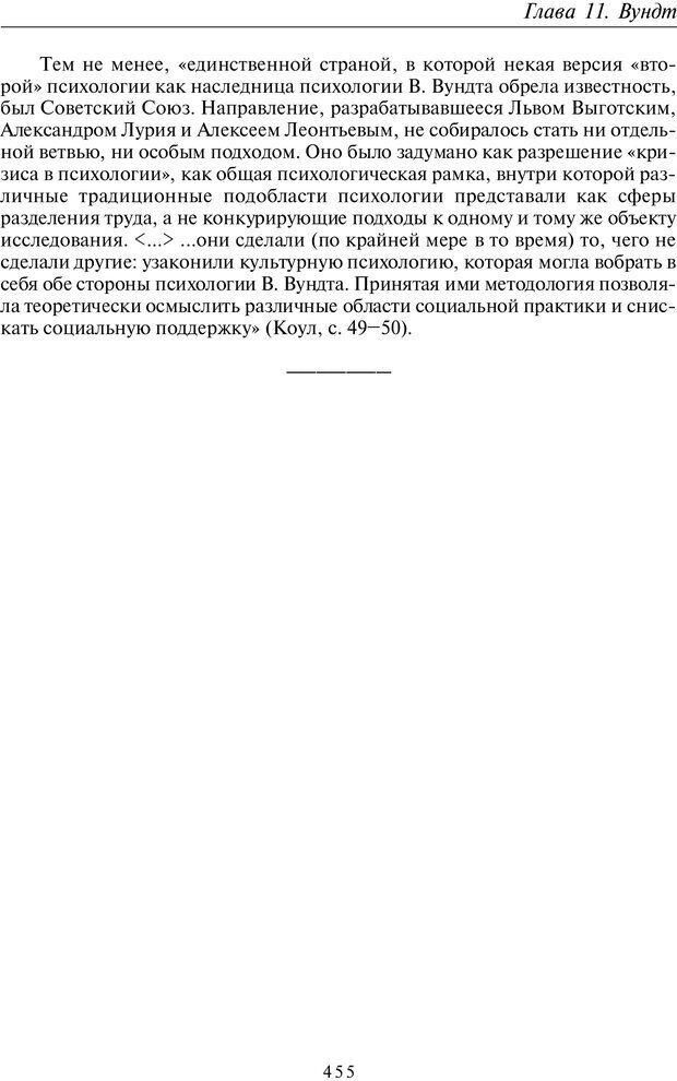 PDF. Введение в общую культурно-историческую психологию. Шевцов А. А. Страница 389. Читать онлайн