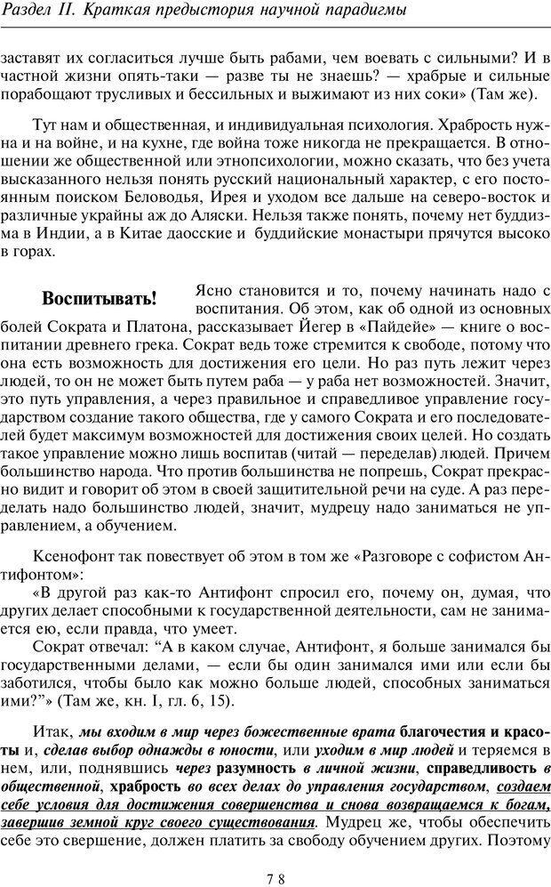 PDF. Введение в общую культурно-историческую психологию. Шевцов А. А. Страница 39. Читать онлайн