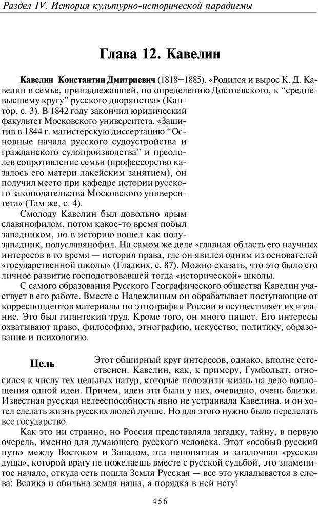 PDF. Введение в общую культурно-историческую психологию. Шевцов А. А. Страница 390. Читать онлайн