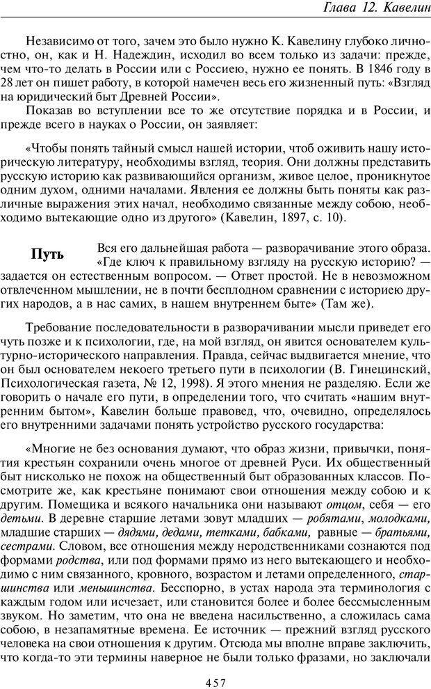 PDF. Введение в общую культурно-историческую психологию. Шевцов А. А. Страница 391. Читать онлайн