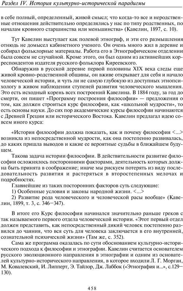PDF. Введение в общую культурно-историческую психологию. Шевцов А. А. Страница 392. Читать онлайн