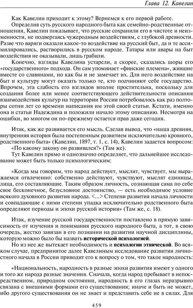 PDF. Введение в общую культурно-историческую психологию. Шевцов А. А. Страница 393. Читать онлайн
