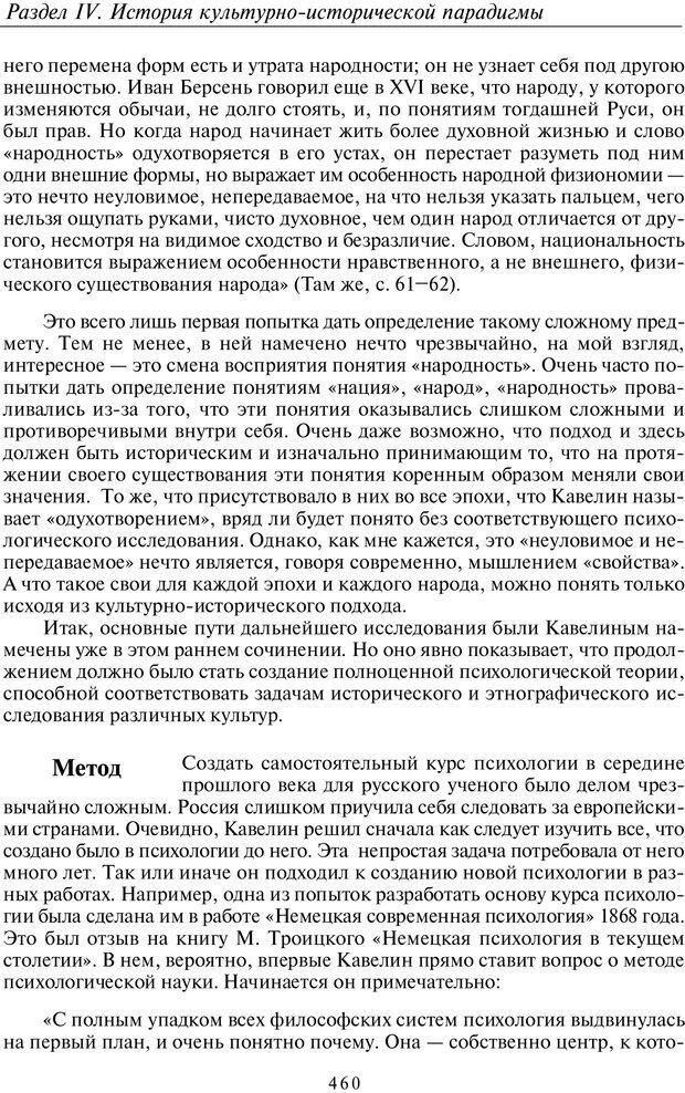 PDF. Введение в общую культурно-историческую психологию. Шевцов А. А. Страница 394. Читать онлайн