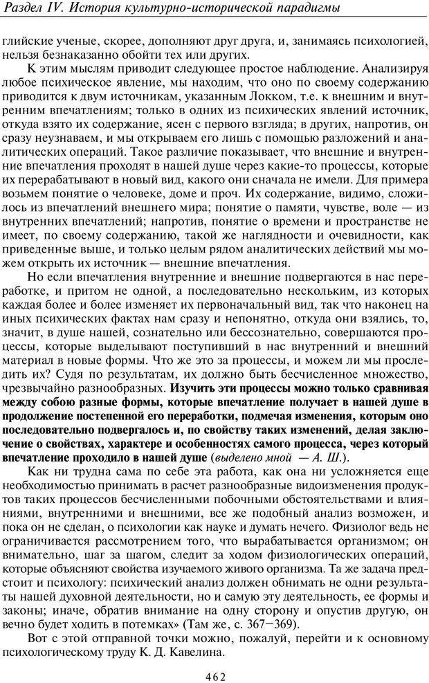 PDF. Введение в общую культурно-историческую психологию. Шевцов А. А. Страница 396. Читать онлайн