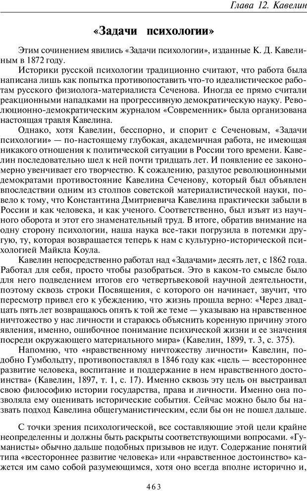PDF. Введение в общую культурно-историческую психологию. Шевцов А. А. Страница 397. Читать онлайн