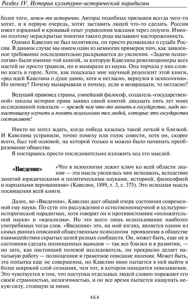 PDF. Введение в общую культурно-историческую психологию. Шевцов А. А. Страница 398. Читать онлайн