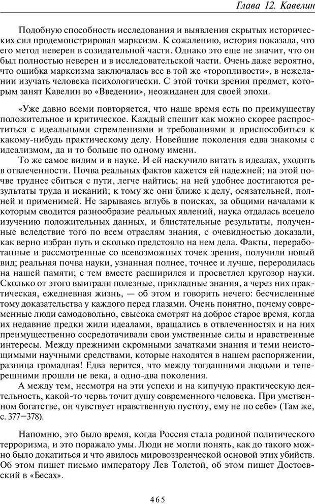 PDF. Введение в общую культурно-историческую психологию. Шевцов А. А. Страница 399. Читать онлайн