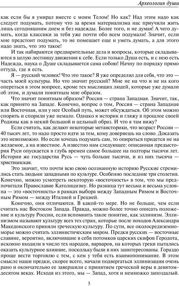 PDF. Введение в общую культурно-историческую психологию. Шевцов А. А. Страница 4. Читать онлайн