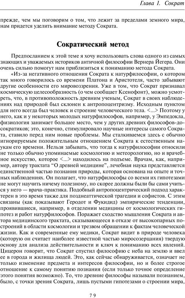 PDF. Введение в общую культурно-историческую психологию. Шевцов А. А. Страница 40. Читать онлайн