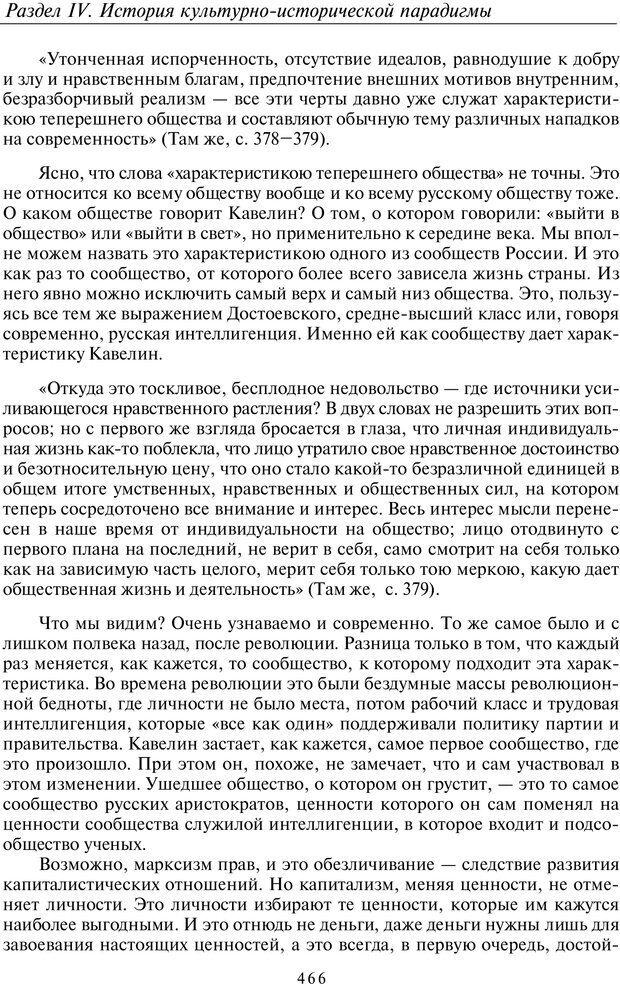 PDF. Введение в общую культурно-историческую психологию. Шевцов А. А. Страница 400. Читать онлайн