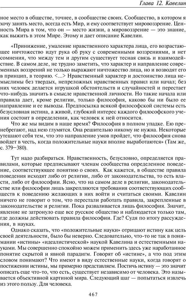 PDF. Введение в общую культурно-историческую психологию. Шевцов А. А. Страница 401. Читать онлайн