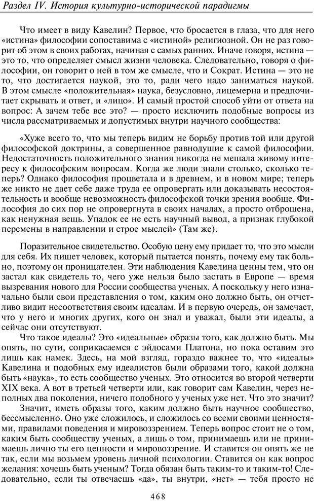PDF. Введение в общую культурно-историческую психологию. Шевцов А. А. Страница 402. Читать онлайн