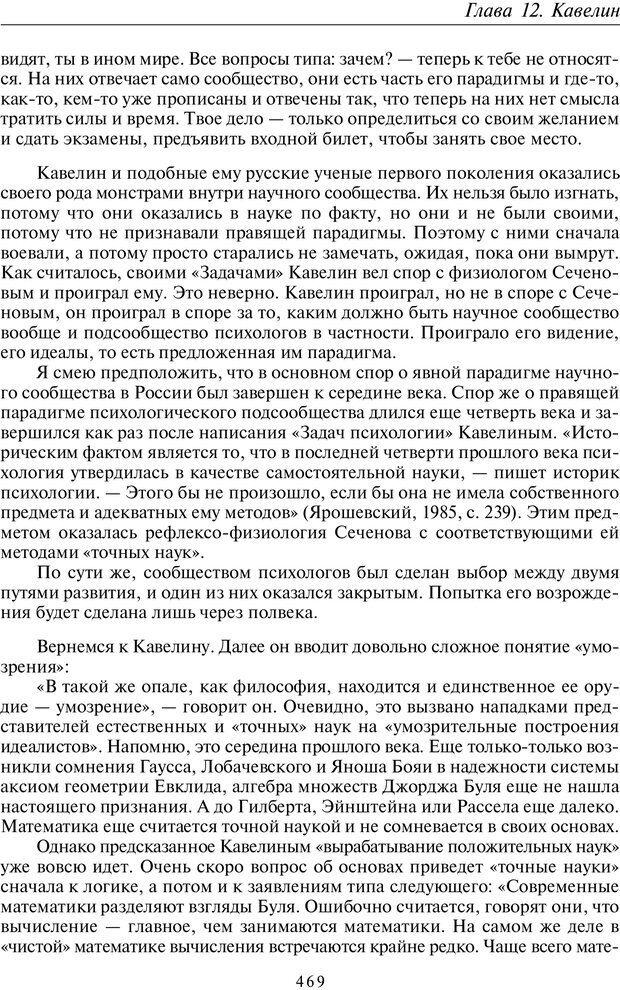 PDF. Введение в общую культурно-историческую психологию. Шевцов А. А. Страница 403. Читать онлайн