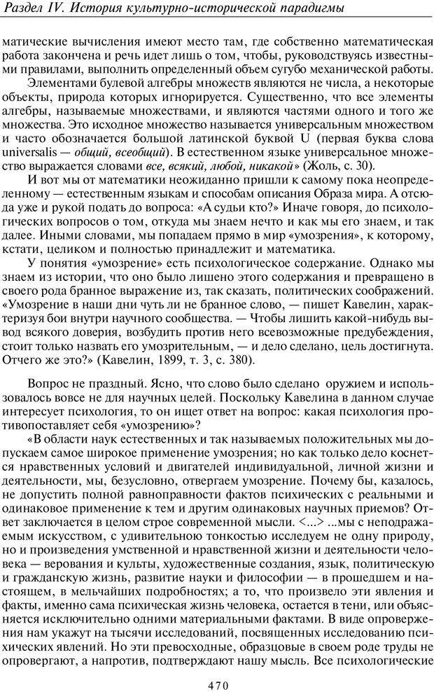 PDF. Введение в общую культурно-историческую психологию. Шевцов А. А. Страница 404. Читать онлайн