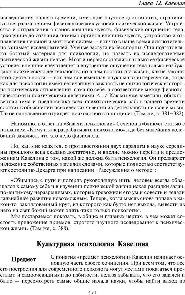 PDF. Введение в общую культурно-историческую психологию. Шевцов А. А. Страница 405. Читать онлайн