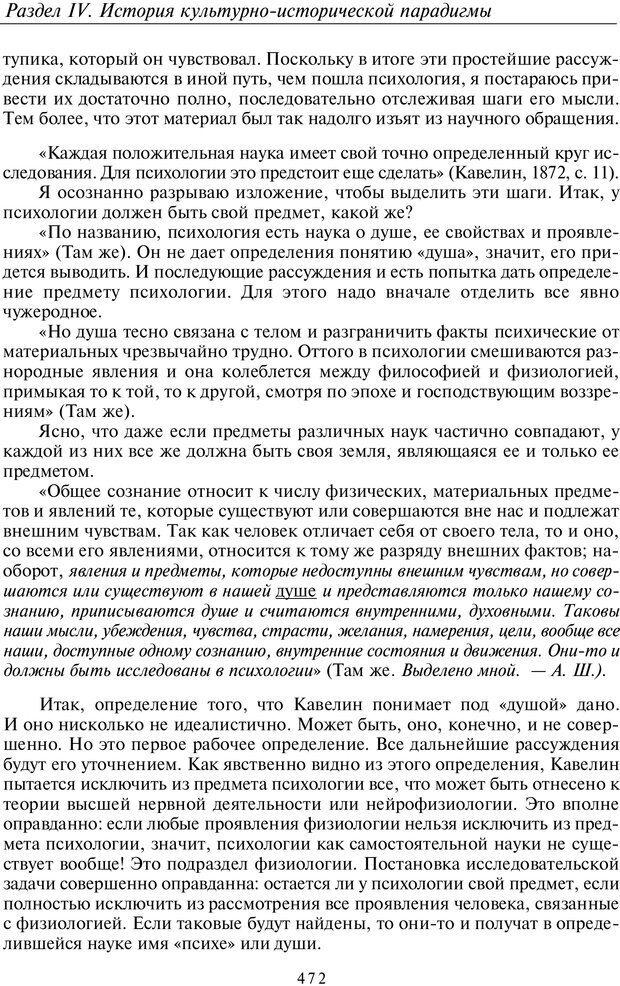 PDF. Введение в общую культурно-историческую психологию. Шевцов А. А. Страница 406. Читать онлайн