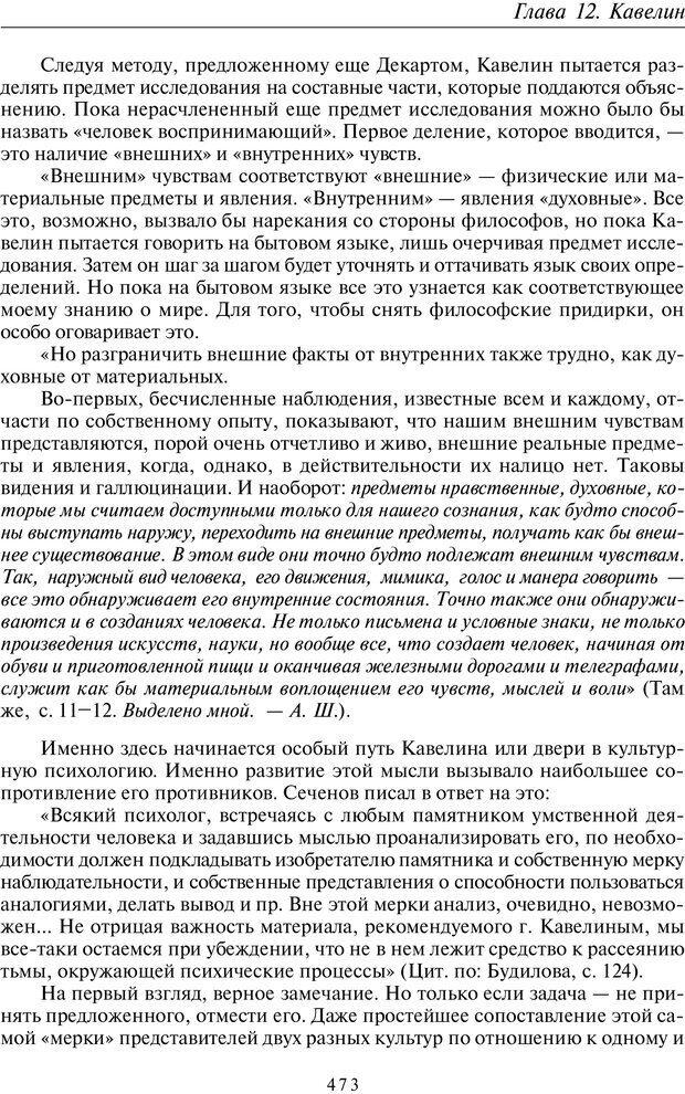 PDF. Введение в общую культурно-историческую психологию. Шевцов А. А. Страница 407. Читать онлайн
