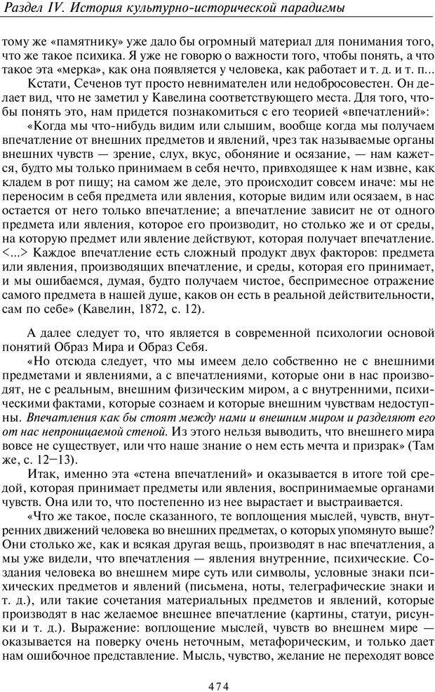 PDF. Введение в общую культурно-историческую психологию. Шевцов А. А. Страница 408. Читать онлайн