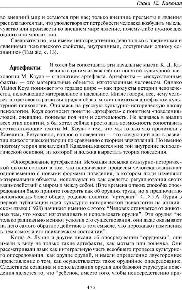 PDF. Введение в общую культурно-историческую психологию. Шевцов А. А. Страница 409. Читать онлайн