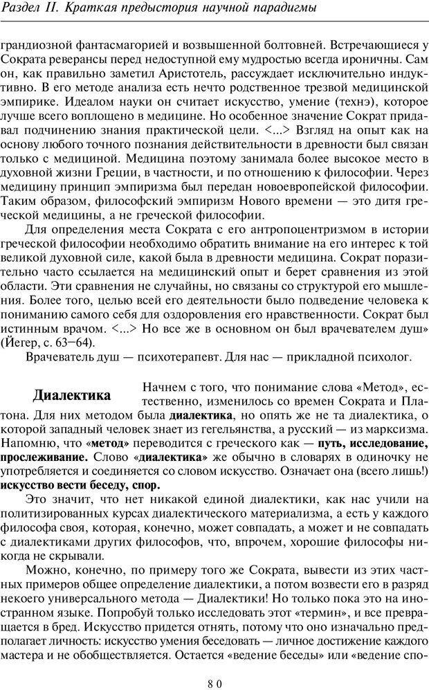 PDF. Введение в общую культурно-историческую психологию. Шевцов А. А. Страница 41. Читать онлайн