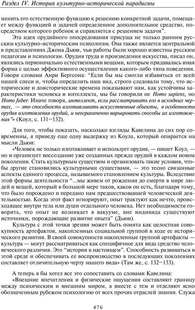 PDF. Введение в общую культурно-историческую психологию. Шевцов А. А. Страница 410. Читать онлайн