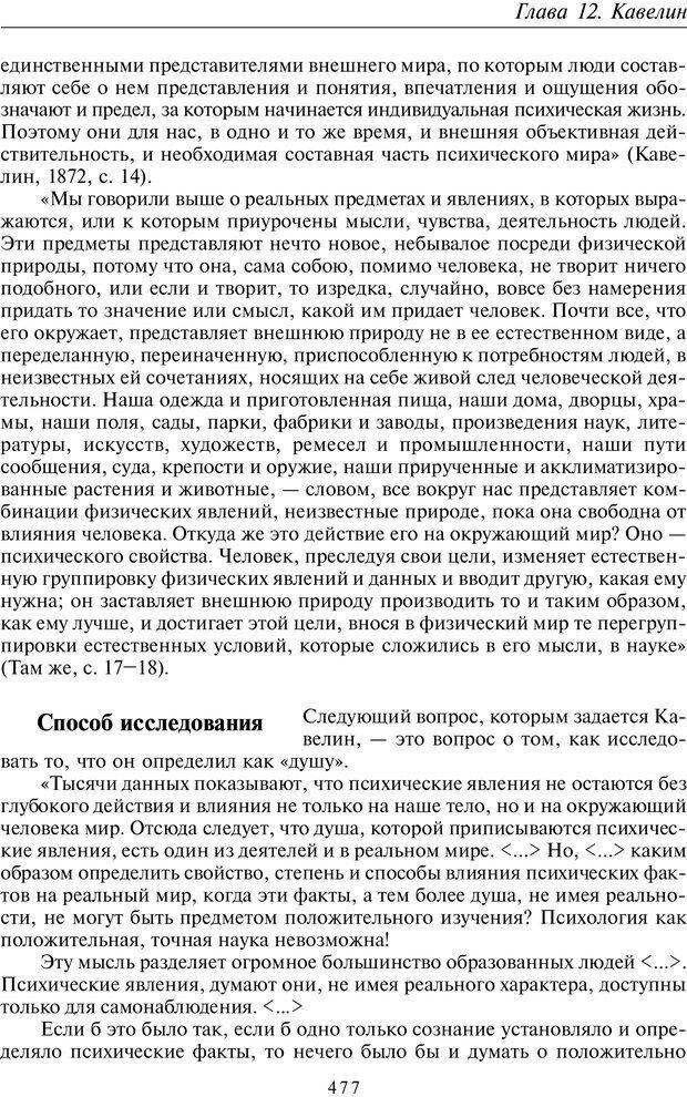 PDF. Введение в общую культурно-историческую психологию. Шевцов А. А. Страница 411. Читать онлайн