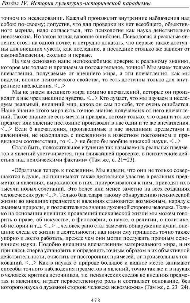PDF. Введение в общую культурно-историческую психологию. Шевцов А. А. Страница 412. Читать онлайн