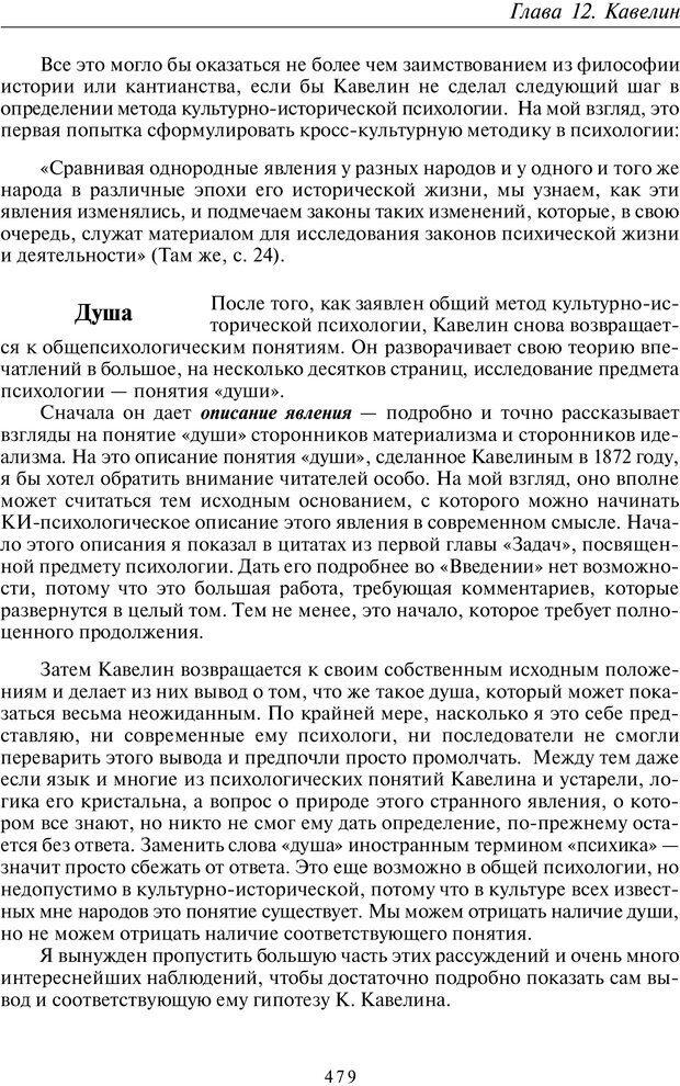 PDF. Введение в общую культурно-историческую психологию. Шевцов А. А. Страница 413. Читать онлайн