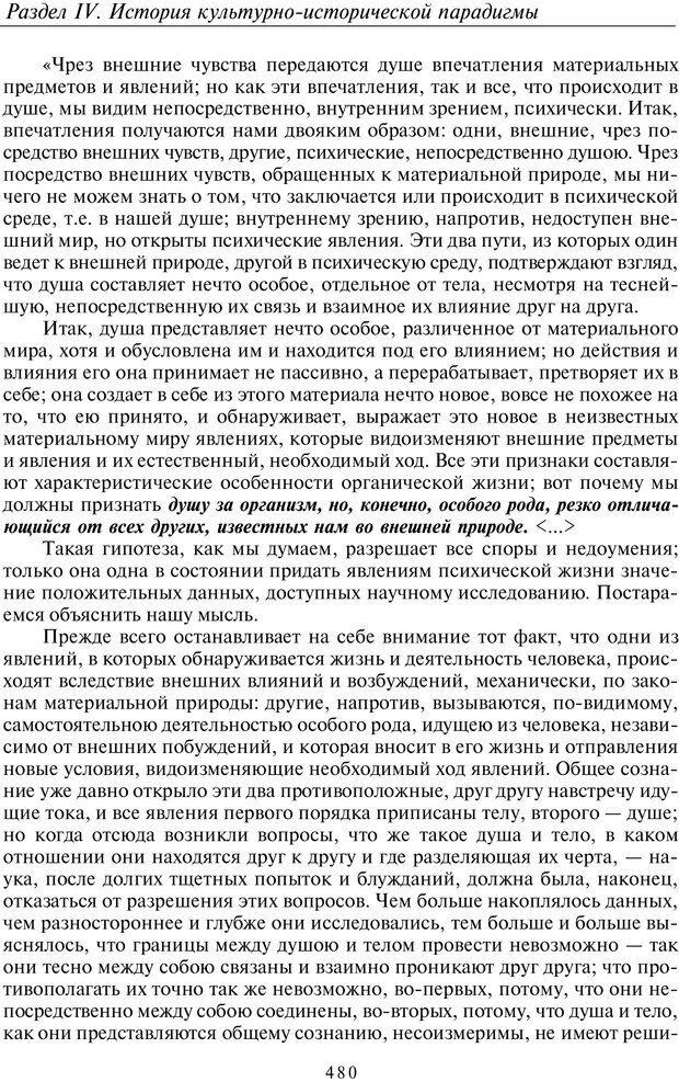 PDF. Введение в общую культурно-историческую психологию. Шевцов А. А. Страница 414. Читать онлайн