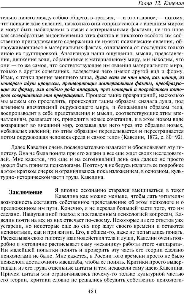 PDF. Введение в общую культурно-историческую психологию. Шевцов А. А. Страница 415. Читать онлайн
