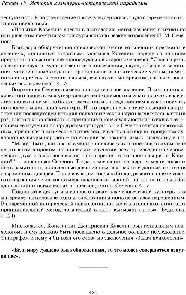 PDF. Введение в общую культурно-историческую психологию. Шевцов А. А. Страница 416. Читать онлайн