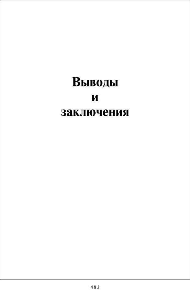 PDF. Введение в общую культурно-историческую психологию. Шевцов А. А. Страница 417. Читать онлайн