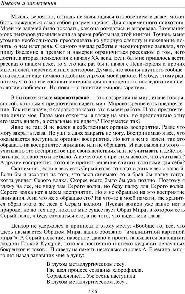 PDF. Введение в общую культурно-историческую психологию. Шевцов А. А. Страница 419. Читать онлайн