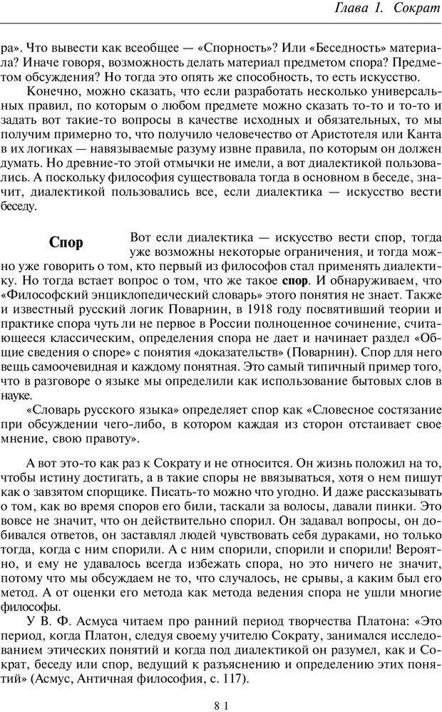 PDF. Введение в общую культурно-историческую психологию. Шевцов А. А. Страница 42. Читать онлайн