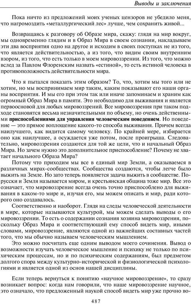PDF. Введение в общую культурно-историческую психологию. Шевцов А. А. Страница 420. Читать онлайн
