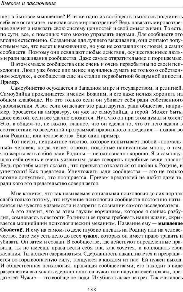 PDF. Введение в общую культурно-историческую психологию. Шевцов А. А. Страница 421. Читать онлайн